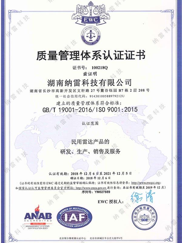 QMSC-ISO9001
