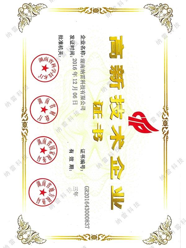 Сертифікація високотехнологічних підприємств